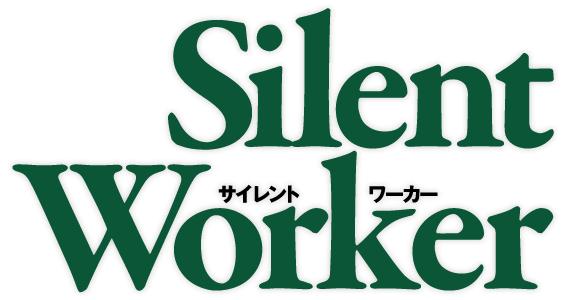 サイレントワーカー(Silent Worker)とは?