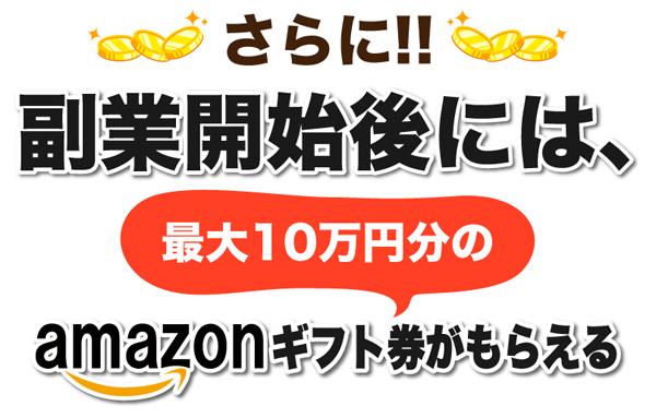 最大10万円分のamazonギフト券がもらえる!?