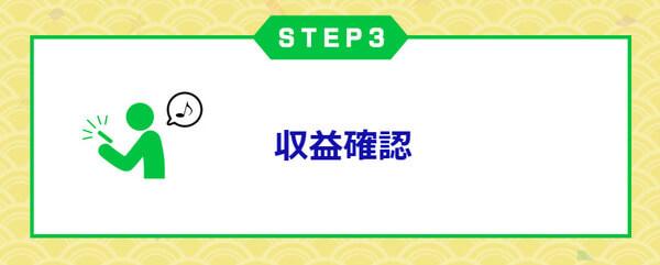 STEP3 収益確認