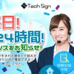 テックサイン(Tech Sign)は詐欺副業?株式会社フロンティアの口コミや評判も合わせて調査!