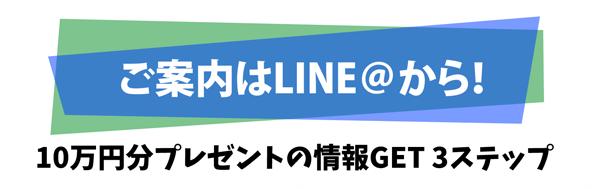 テックサイン(Tech Sign)は10万円分のプレゼントキャンペーン開催中!