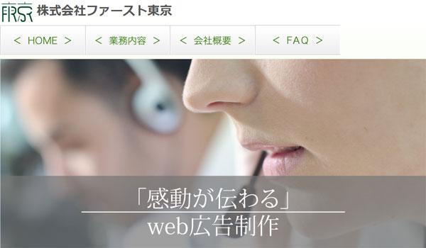 株式会社ファースト東京とは?