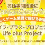 ライフプラスプロジェクト(Life plus Project) は詐欺?稼げる?口コミ&評価まとめ