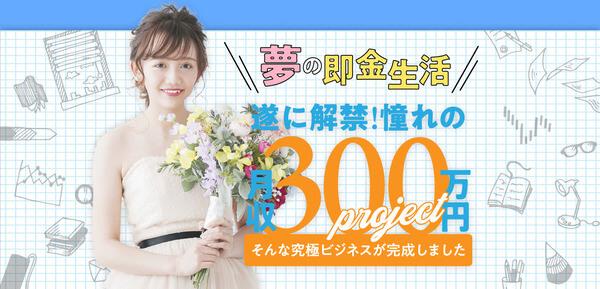 金活プロジェクト(月収300万円project)