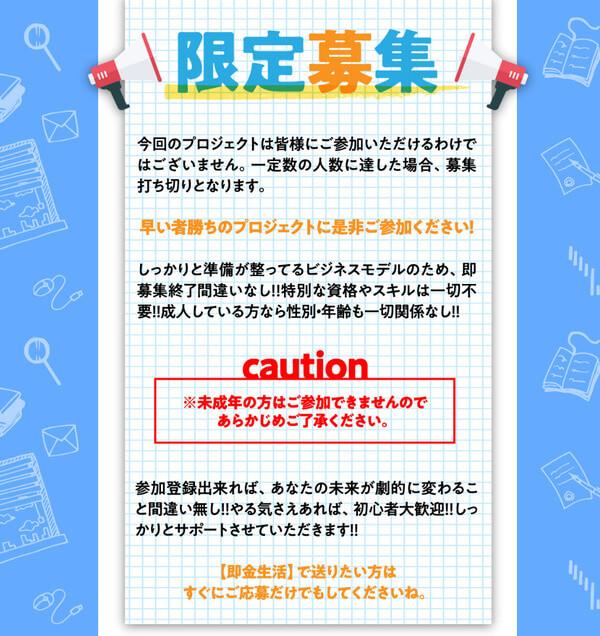 金活プロジェクト(月収300万円project)のたった一つの注意点