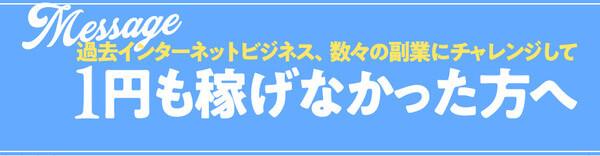 金活プロジェクト(月収300万円project)なら今まで稼げなかった人でも稼げるかも!!
