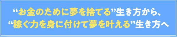金活プロジェクト(月収300万円project)は副業向き?