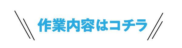 金活プロジェクト(月収300万円project)の作業内容とは