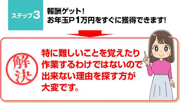 報酬ゲット!お年玉P1万円をすぐに獲得できます!