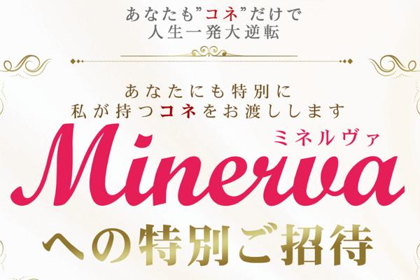 Minerva(ミネルヴァ)は詐欺!?稼げる副業か口コミや評判から検証!