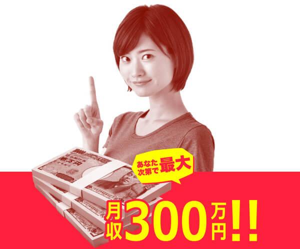 サクサク検索でザクザクお小遣いGET!!で月収300万円狙える説!