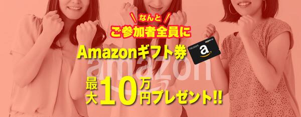 サクサク検索でザクザクお小遣いGET!!は参加者全員にAmazonギフト券を最大10万円分プレゼント!!