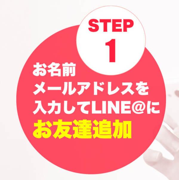 サクサク検索でザクザクお小遣いGET!!に参加する方法 STEP1