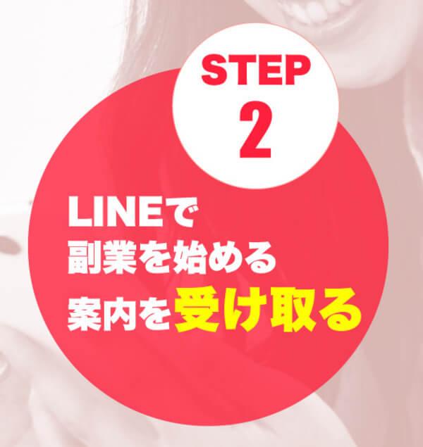 サクサク検索でザクザクお小遣いGET!!に参加する方法 STEP2