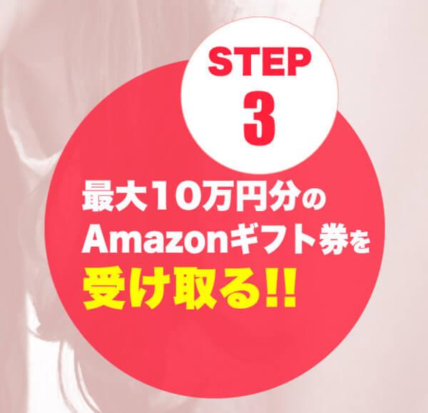 サクサク検索でザクザクお小遣いGET!!に参加する方法 STEP3