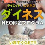 ダイネス(NEO即金プログラム)は副業として稼げるのか怪しい詐欺か口コミレビューを緊急調査!!