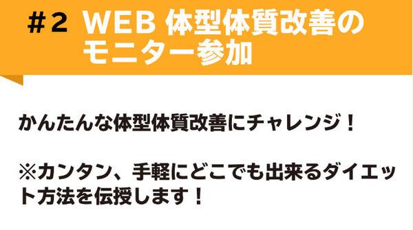 ステップ 2 WEB体型体質改善のモニター参加