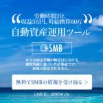 SMB自動資産運用ツールは時給60万も稼げる?!株式会社SMBが詐欺なのか評判口コミをレビュー!
