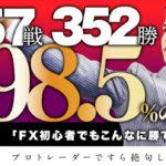 北田夏己のGlobal dream FX(グローバルドリームFX)は怪しいうえに信ぴょう性が薄い?詐欺まがいのビジネスかも?