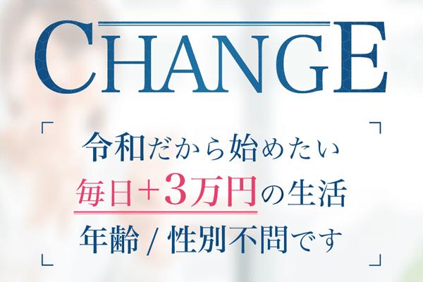 CHANGE(チェンジ)というネット副業が登場!果たして稼げるのか!?