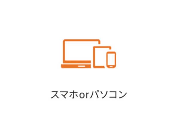 スマホorパソコン