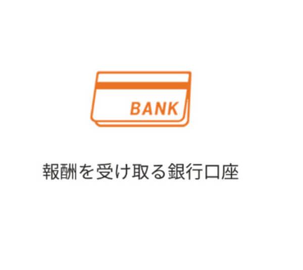 報酬を受け取る銀行口座
