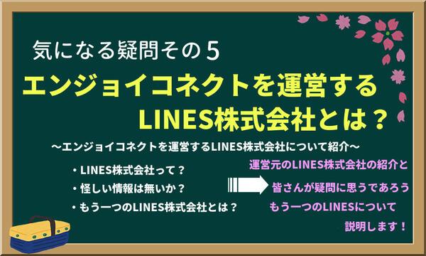 エンジョイコネクトを運営するLINES株式会社とは?