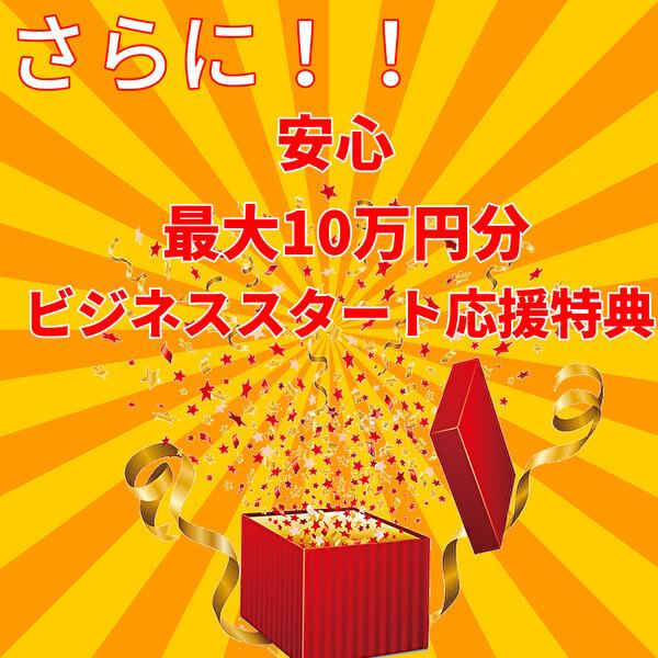 最大10万円分