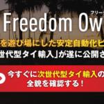 Freedom Owner(フリーダムオーナー)は詐欺?稼げるのか検証しました!