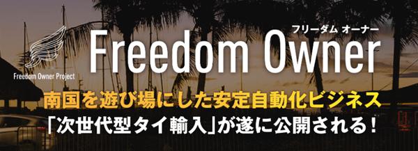 Freedom Owner(フリーダムオーナー)は具体的に何をして収益を出すのか