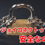 エンジョイコネクトは安全なビジネスなのか