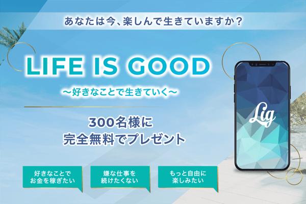 LIFE IS GOOD(ライフイズグッド)は2stepで50万円稼げる?徹底調査!