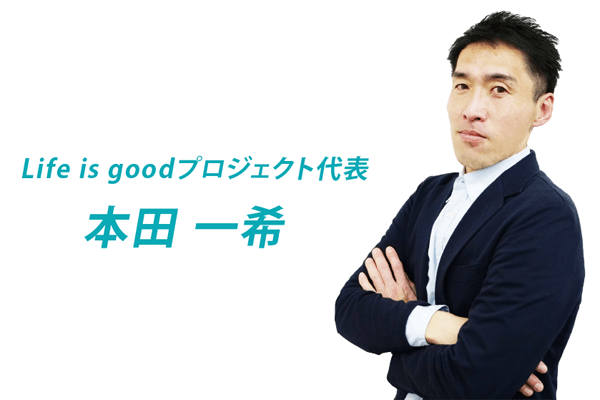 LIFE IS GOODの本田一希という人物について