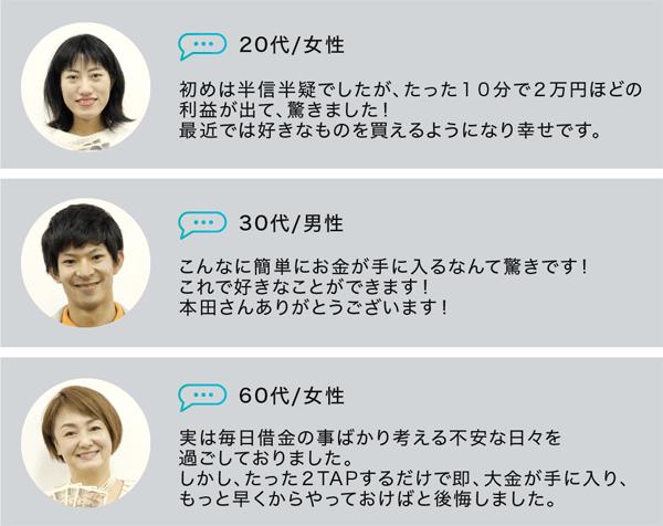 LIFE IS GOODを本当に2stepで50万円稼げるのか?徹底調査!