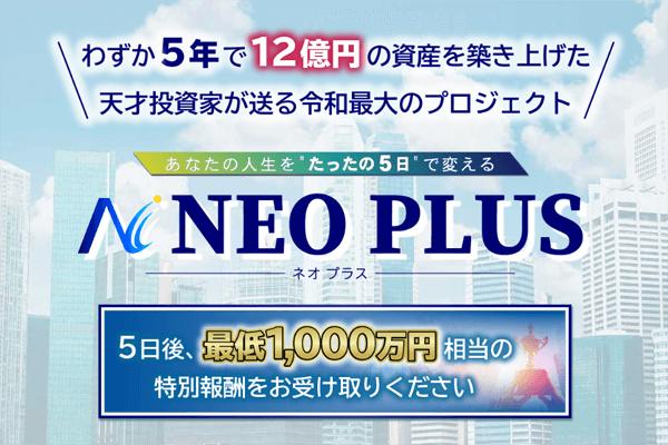 NEO PLUSは悪質詐欺?5日で本当に1000万稼げるのか?