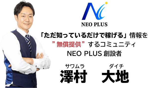 NEO PLUS(ネオプラス)の澤村大地とは何者?