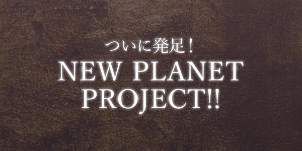 NEW PLANET PROJECTご存知ですか?
