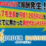 ORDER BUSINESS(オーダービジネス)が本当に稼げるのか徹底検証!