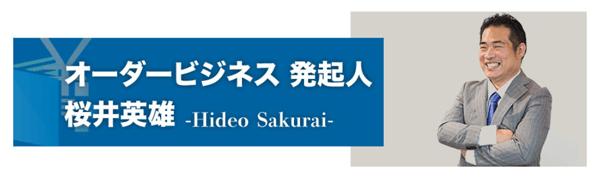 ORDER BUSINESS(オーダービジネス)桜井英雄という人物について