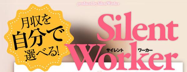 サイレントワーカー(Silent Worker)