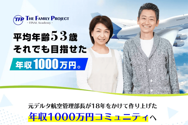 THE FAMILY PROJECTは年収1000万稼げる?詐欺の可能性を検証!