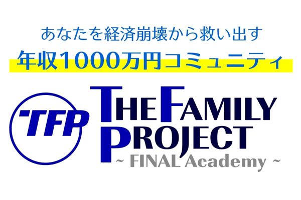 THE FAMILY PROJECT(ファミリープロジェクト)とは?