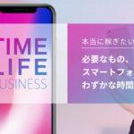 TIME LIFE BUSINESS(タイムライフビジネス)は検索するだけの簡単副業?口コミも評判の新ビジネスについて検証!