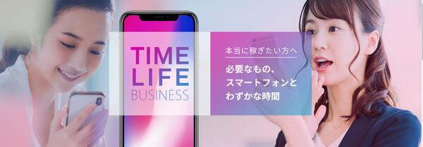 TIME LIFE BUSINESS(タイムライフビジネス)