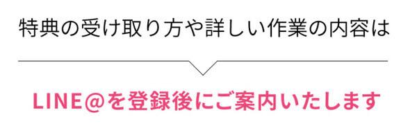 LINE@登録後
