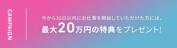 TIME LIFE BUSINESS(タイムライフビジネス)は今なら最大20万円の特典をプレゼントしている!