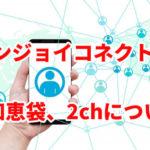 エンジョイコネクトに関する知恵袋や2chでの情報と口コミや評判について