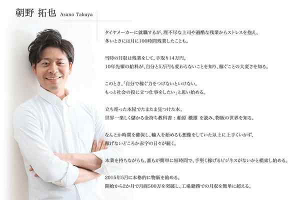 超甘やかしビジネスの朝野拓也とは?
