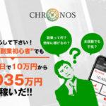 クロノス(CHRONOS)は超初心者向け副業?口コミや評価評判などを検証調べてみてわかった事!!