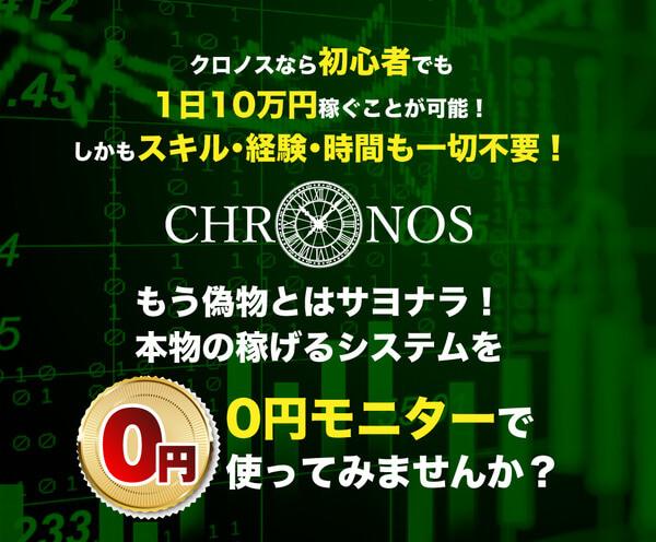 クロノス(CHRONOS)を副業として利用しない手はない?!